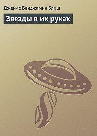 Джеймс Блиш -Звезды в их руках