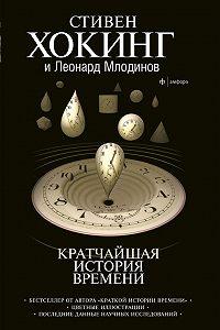 Леонард Млодинов -Кратчайшая история времени