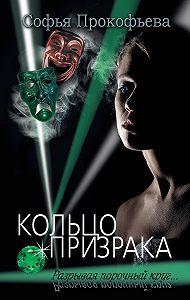 Софья Прокофьева - Кольцо призрака