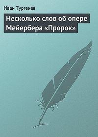 Иван Тургенев -Несколько слов об опере Мейербера «Пророк»