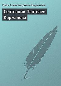 Иван Александрович Вырыпаев - Сентенции Пантелея Карманова