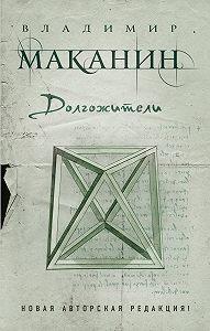 Владимир Маканин -Долгожители (сборник)