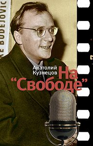 Анатолий Кузнецов -На «Свободе»