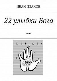 Иван Плахов -22улыбкиБога. или Каб(б)ала любви