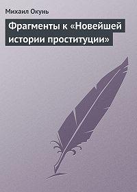 Михаил Окунь -Фрагменты к «Новейшей истории проституции»
