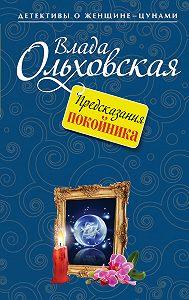 Влада Ольховская -Предсказания покойника