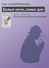 Анна и Сергей Литвиновы -Белые ночи, синие дни