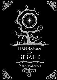 Гавриил Данов -Панихида по Бездне