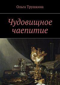 Ольга Трушкина -Чудовищное чаепитие
