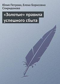 Елена Борисовна Спиридонова -«Золотые» правила успешного сбыта