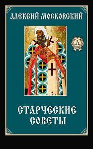 Алексий Святитель -Старческие советы