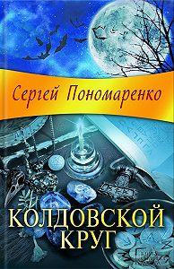 Сергей Пономаренко -Колдовской круг