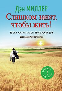 Джаред Ангаза -Слишком занят, чтобы жить! Уроки жизни счастливого фермера