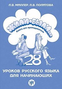Л. Миллер -Жили-были… 28 уроков русского языка для начинающих. Книга для преподавателя