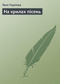 Леся Українка -На крилах пісень