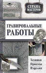 Юрий Подольский - Гравировальные работы. Техники, приемы, изделия