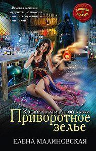 Елена Михайловна Малиновская -Приворотное зелье