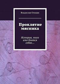 Владислав Отекши -Проклятие мясника. История, того кто боится собак…