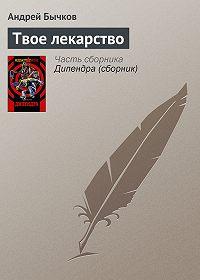 Андрей Бычков - Твое лекарство