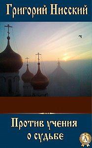 Григорий Святитель -Против учения о судьбе