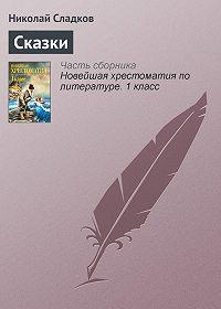 Николай Сладков -Сказки