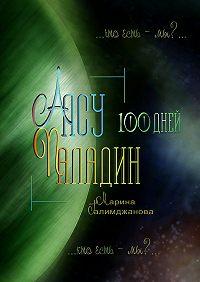 Марина Галимджанова - Алсу Паладин. 100дней