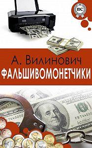 Анатолий Вилинович - Фальшивомонетчики