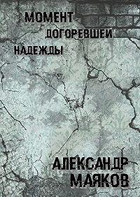 Александр Маяков -Момент догоревшей надежды