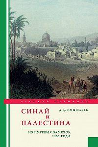 Дмитрий Дмитриевич Смышляев -Синай и Палестина. Из путевых заметок 1865 года