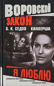 Б. К. Седов -Я люблю