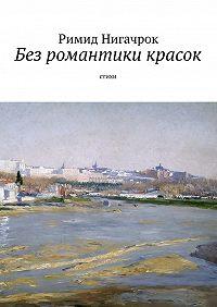 Римид Нигачрок -Без романтики красок. Cтихи