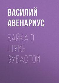 Василий Авенариус -Байка о щуке зубастой