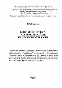 Наталья Евгеньева -Literarische Texte als Sprechanlässe im Deutschunterricht