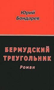 Юрий Васильевич Бондарев - Бермудский треугольник