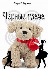 Сергей Буркин -Черные глаза