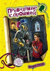 Валерий Гусев - Привидение с брошкой