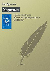 Кир Булычев - Харизма