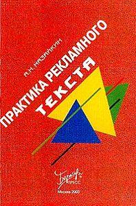Александр Назайкин -Практика рекламного текста