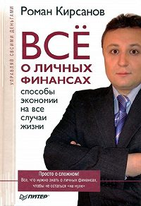 Роман Кирсанов -Все о личных финансах: способы экономии на все случаи жизни