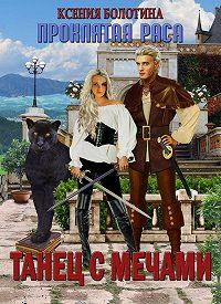 Ксения Болотина -Танец с мечами