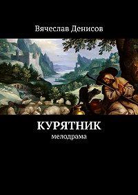 Вячеслав Денисов -Курятник. Мелодрама