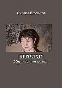 Оксана Швецова -Штрихи