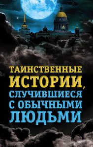 Елена Хаецкая -Таинственные истории, случившиеся с обычными людьми