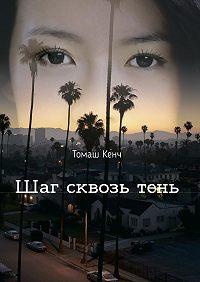 Томаш Кенч -Шаг сквозь тень