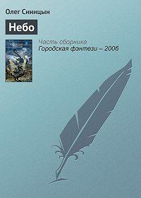 Олег Синицын -Небо