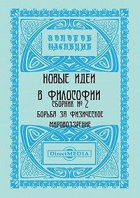 Коллектив Авторов -Новые идеи в философии. Сборник номер 2