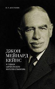 Вячеслав Шестаков -Джон Мейнард Кейнс и судьба европейского интеллектуализма