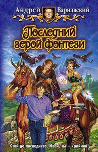 Андрей Варнавский -Последний герой фэнтези