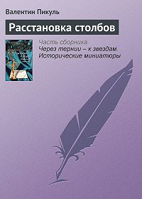 Валентин Саввич Пикуль -Расстановка столбов