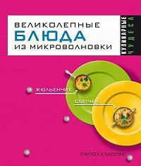 Людмила Николаевна Смирнова -Великолепные блюда из микроволновки